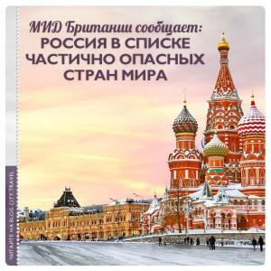 Россия в списке частично опасных стран мира для туристов