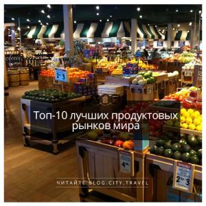 10 лучших продовольственных рынков мира
