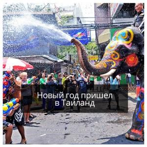 Новый год пришел в Таиланд