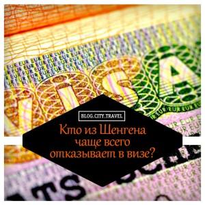Кто из Шенгена чаще всего отказывает в визе