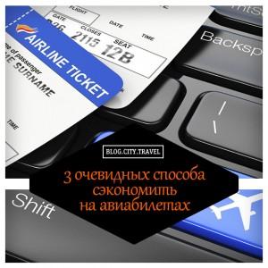 Три очевидных способа сэкономить на авиабилетах