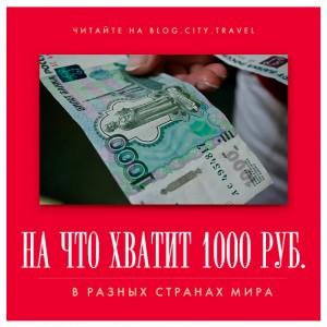 Что можно купить на 1000 рублей в разных странах мира