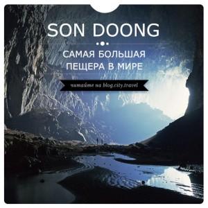 Son Doong - cамая большая пещера в мире