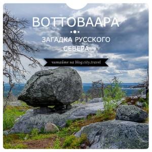 Загадка русского севера: гора Воттоваара