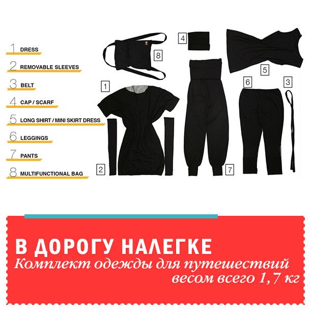 комплект-одежды