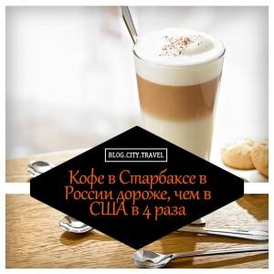 Кофе в Старбаксе в России в 4 раза дороже, чем в США
