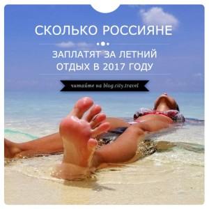 Сколько россияне заплатят за летний отдых в 2017 году