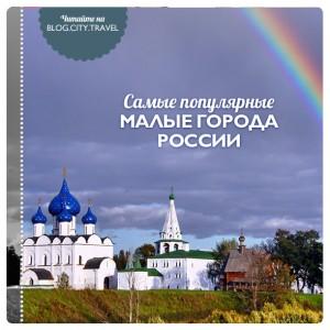 Рейтинг самых популярных малых городов России