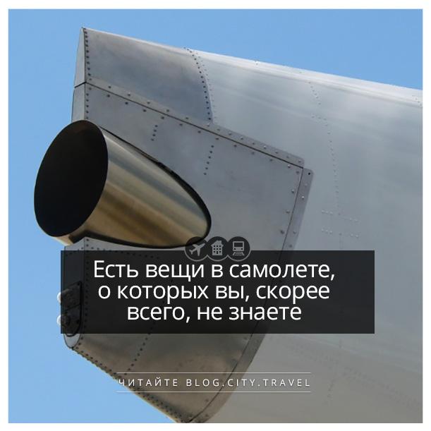 о-самолетах