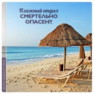 Пляжный отдых смертельно опасен?!