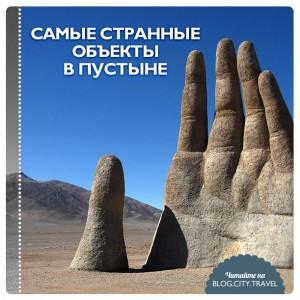 Самые странные объекты в пустыне