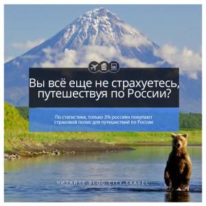Вы всё еще не страхуетесь, путешествуя по России?