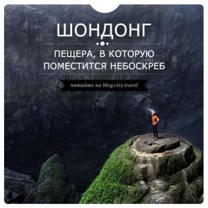 Шондонг: пещера, в которую поместится небоскреб