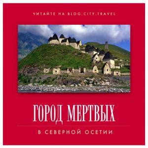 Даргавс - город мертвых в Северной Осетии