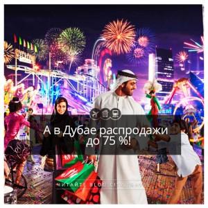 В Дубай на распродажи!