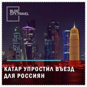 Катар упростил въезд для россиян