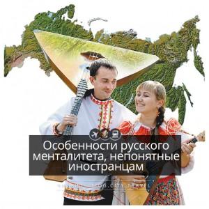 Старый новый год, или особенности русского менталитета, непонятные иностранцам