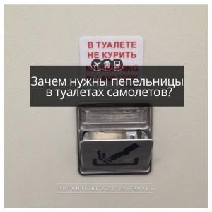 Зачем нужны пепельницы в туалетах самолетов