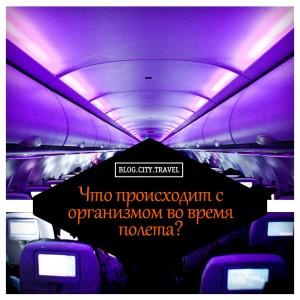 Что происходит с организмом во время полета