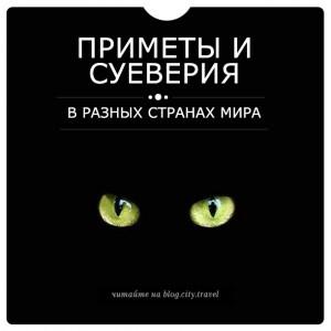 Приметы и суеверия в разных страна мира