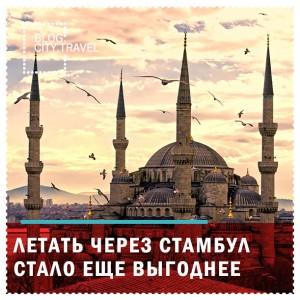 Летать через Стамбул стало еще выгоднее