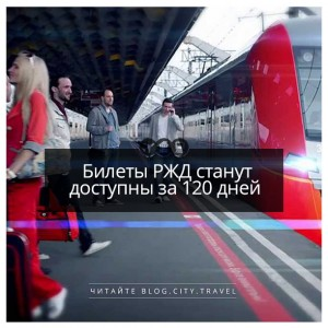 Билеты РЖД станут доступны за 120 дней