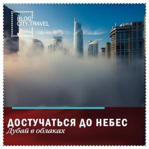 Достучаться до небес: Дубай в облаках