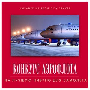 Конкурс на лучшую ливрею для самолета Аэрофлота