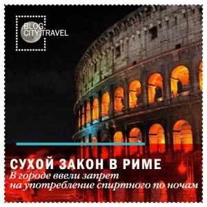 В Риме ввели еще один запрет - на ночное употребление алкоголя