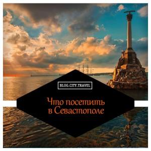 Что посетить в Севастополе