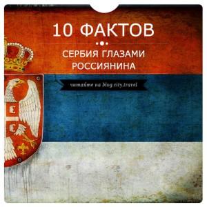 Сербия глазами россиянина: 10 фактов