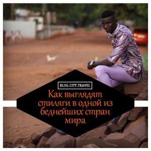 Как выглядят стиляги в беднейшей стране мира