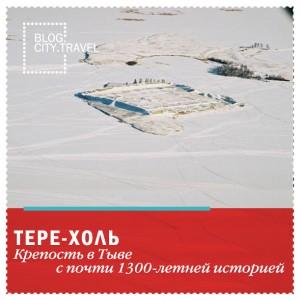 Тере-Холь - крепость в Тыве с почти 1300-летней историей