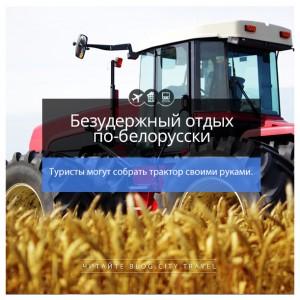 Безудержный отдых по-белорусски: туристы могут собрать трактор своими руками