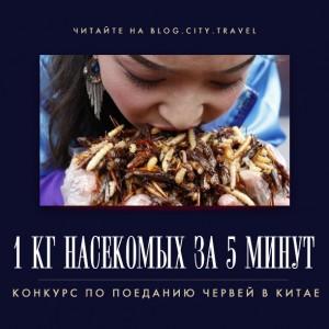 Фестиваль по поеданию насекомых в Китае