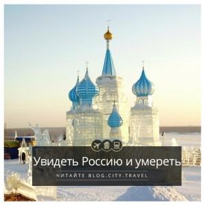 Увидеть Россию и умереть