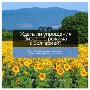 Ждать ли упрощения визового режима с Болгарией?