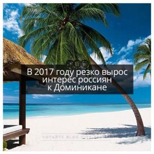 В 2017 году резко вырос интерес российских туристов к Доминикане
