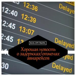 Хорошая новость о компенсациях за задержку/отмену авиарейса