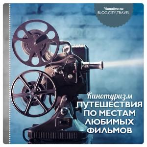 Кинотуризм: путешествия по местам любимых фильмов