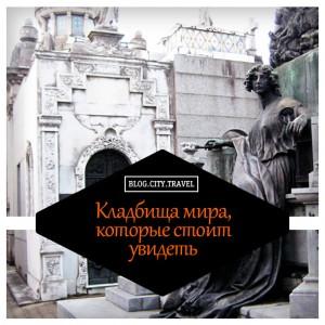 Спокойный отдых: кладбища мира, которые стоит увидеть