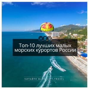 Топ-10 лучших малых морских курортов России