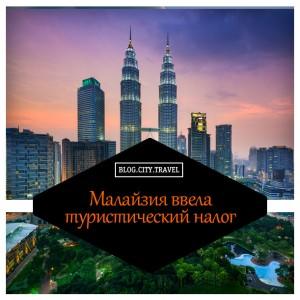 Малайзия ввела туристический налог. Россия в ожидании.