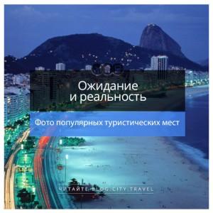 Ожидание и реальность: фото популярных туристических мест