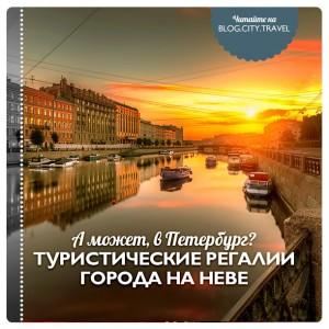 А может, в Петербург? Туристические регалии города на Неве