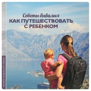 Как путешествовать с ребёнком: советы бывалых