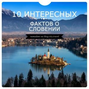 10 интересных фактов о Словении