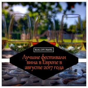 Лучшие винные фестивали Европы в августе 2017