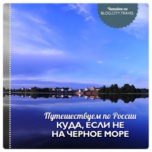 Куда, если не на Черное море?