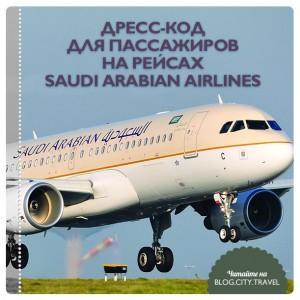 Дресс-код для пассажиров на рейсах Saudi Arabian Airlines